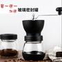 手搖磨豆機咖啡磨豆