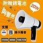 【F.O.S.O】增強版USB充電式260秒循環錄音大聲公(/喊話器/行動喇叭/擴音器)