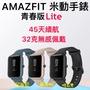 台灣現貨供應 小米手錶 Amazfit米動手錶青春版 訊息顯示 心率通知 智慧手錶lite版 送保護貼 小米手錶