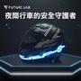 【Future Lab. 未來實驗室】LIGHTSPEED 光速燈條(安全帽燈條)