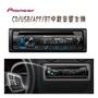 Pioneer先鋒汽車CD/USB/APP/BT車載音響主機