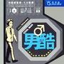 【esoxshop】男酷輕質感 九分褲襪 台灣製 琨蒂絲