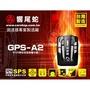 [便宜出清] 響尾蛇 GPS-A2 GPS 測速器 最新8代GPS衛星定位接收引擎 大廠 功能保證正常 可提供七天測試期