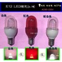 E12 LED燈泡/小夜燈/檯燈/冰箱燈泡/抽油煙機/LED蓮花燈泡