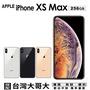 iPhone XS Max 256G 6.5吋 智慧型手機 攜碼台灣大哥大4G上網月租方案  新iphone
