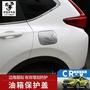 Honda/本田CRV CR-V 油箱蓋電鍍改裝 17-19款Honda/本田crv油箱保護貼裝飾亮片