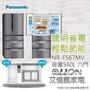 Panasonic國際牌六門560L變頻電冰箱NR-F567MV-K/NR-F567MV-L/NR-F567MV