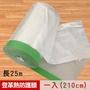 【米夢家居】登革熱噴藥必備超高210CM油漆防護日本膠帶遮蔽膜-長25公尺(1入)
