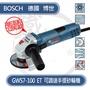 【好禮六選二】BOSCH 德國博世 手提砂輪機 GWS 7-100 ET 可調速/GWS 750-100【小鐵五金】