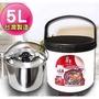 5L節能燜燒鍋 悶鍋 節能 保溫 冰鎮 【廚寶】5L多功能悶燒鍋  100%台灣製造