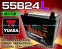 《勁承電池》台灣湯淺 YUASA 55B24L k汽車電池 互換 65B24L 75B24L 80B24L NISSAN