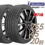 【Michelin 米其林】PILOT SPORT 4 SUV PS4SUV 運動性能輪胎_二入組_255/45/20(車麗屋)