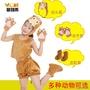❈✗✠六一兒童動物演出服裝卡通造型表演衣服猴子老虎奶牛小白兔子青蛙