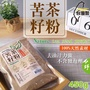 《SD1304d》台灣製~大容量 苦茶籽粉 苦茶粉 洗碗 洗手 蔬果清潔 廚房清潔 廚房用品 廚具清潔 洗碗精