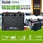 【飛樂Philo】LIP-PD10磷酸鋰鐵電瓶外掛式救車備用電源 蜂鳴版 12V汽柴油車都可適用 (贈觸控筆)