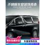 康奧特適用于15-19款埃爾法車窗飾條ALPHARD改裝亮條威爾法車身飾條裝飾