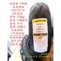 登祿普 TT93 TT93F 全熱熔胎 110/70/12 110-70-12 2條免運費