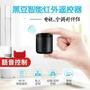 天貓精靈 搭配 BroadLink 博聯 RM Mini3黑豆智能手機語音遠程智能紅外遙控器空調電視萬能遙控器(通用版)