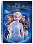 冰雪奇緣 2 DVD