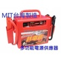 《桃園悍將》核電廠 ER-392 多功能電源供應器 台灣製造 MIT 電力公司 電霸 汽車電瓶 電源 救車