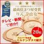 【ELMA SHOP】★日本-預購★日本製_日本 信州乙女蘋果煎餅20枚
