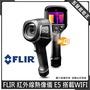 五金批發王【全新】FLIR 紅外線熱像儀 E5 搭載WIFI 熱影像儀 120x90 熱顯像 熱成像 熱像儀