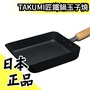 [玉子燒鍋 中]日本製 TAKUMI 匠鐵鍋【水貨碼頭】
