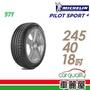 【米其林】PILOT SPORT 4 運動性能輪胎_兩入組_245/40/18(PS4)
