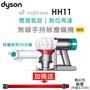 【加碼送豔紅色鋁管(市值$2500)】dyson 戴森 V7 Mattress HH11 手持除塵蟎吸塵器-原廠公司貨