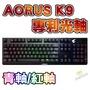 AORUS K9 Optical 光軸機械式鍵盤紅軸青軸中文RGB 硬派精璽