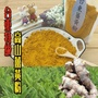 台東太麻里自產自磨自銷,無毒栽種100%純天然紅薑黃粉、薑黃,10克只要25元,另售薑粉。SGS重金屬及農藥檢驗合格