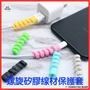 螺旋線材保護套  充電線保護套  線材保護套  TWIST螺旋矽膠保護套 macbook pro macnook air