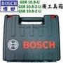 ☆【五金達人】☆ BOSCH 博世 10.8V電鑽用工具箱/手提箱 GDR10.8-Li GSR10.8-2-Li GSB10.8-2-Li Tools Case