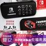 🔥Switch收納包🔥任天堂nintendo switch 包ns配件硬殼收納盒套switch抗壓保護包🔹swit