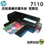 HP Officejet 7110A3無線網路高速印表機 加裝連續供墨系統 寫真型