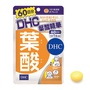 現貨 ❤小愛日貨❤ DHC 葉酸 60天日份 60顆粒 405741 (維他命B2 B6 B12 日本代購每月帶貨)