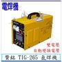 『青山六金』現貨 附發票 贊銘 TIG-265 氬焊機 自動變換電壓 變頻氬焊機 CO2焊機 焊條 電離子切割器 電焊機
