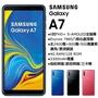 Samsung Galaxy A7 (2018) 4G/128G(空機)全新未拆封原廠公司貨A9 A8S A70 A50