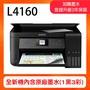【免運】EPSON L4160 Wi-Fi三合一插卡螢幕連續供墨複合機
