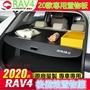 豐田rav4後備箱遮物簾rav4改裝20款RAV4 5代RAV4內飾後尾箱隔物板配件