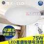 含稅 舞光 75W 星鑽 LED 智慧調光吸頂燈 可調光 全電壓 保固兩年 適用6~10坪