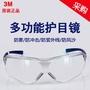 3M 10434護目鏡防風塵防飛濺眼鏡騎行防沖擊男女透明防護眼罩勞保
