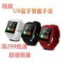 【中文繁體、多國語言】U8智慧手錶 藍牙電話手錶 資訊同步 運動提醒 可計時 防丟失功能等
