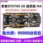 【免運】索泰GTX760 2G 4G顯卡 760顯卡 吃雞游戲顯卡 GTX1060 GTX1070 3G