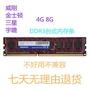 1a驚喜熱銷~威剛8G ddr3 1600 兼容 4G 1333三代臺式電腦內存條