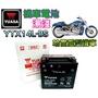 【電池達人】YUASA 湯淺 重型機車 電瓶 電池 YTX14L 哈雷 Harley Davidson 883 1200