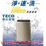 【小葉家電】東元TECO【W1568XS】15公斤.變頻單槽洗衣機.安裝費另加100