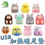 【創藝】  USB加熱暖足墊 USB暖腳墊 USB暖抱枕 暖足寶 (快速出貨)
