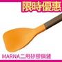 現貨 日本 MARNA 二用途矽膠鍋鏟 二色可選❤JP Plus+