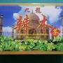 九龍辣木茶(現貨)(500元)